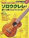 メロディ→伴奏→ソロの3ステップ方式でソロウクレレを誰でも弾けるようになる本 CD2枚付