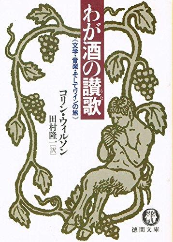 わが酒の讃歌(うた)―文学・音楽・そしてワインの旅 (徳間文庫)