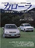 トヨタカローラ―カローラアクシオ&カローラフィールダー (Motor Magazine Mook)