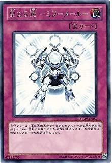 Yu-Gi-Oh! PHSW-JP067 - Mirror Mail - Rare Japan