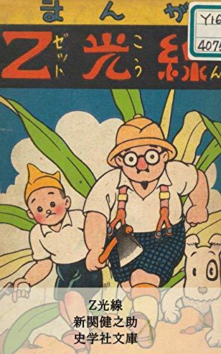 Z光線 古き良き漫画集 (史学社文庫)