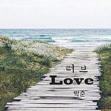 러브 LOVE 박준 - 세월