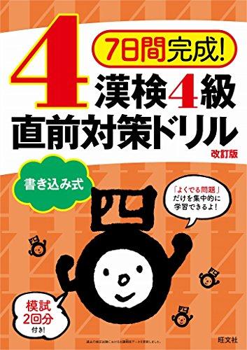 7日間完成!  漢検4級 書き込み式 直前対策ドリル 改訂版