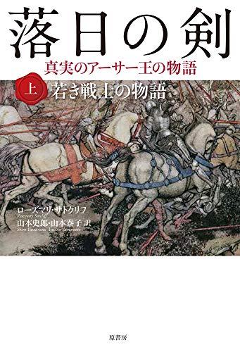 落日の剣 上 若き戦士の物語:真実のアーサー王の物語