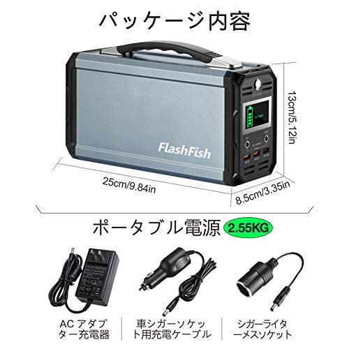FlashFish『ポータブル電源(G300)』