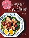 青山「ふーみん」の和食材でつくる絶品台湾料理:伝説の神レシピをおうちで完全再現!