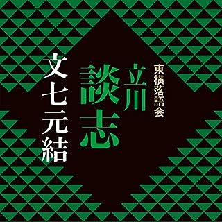 『文七元結 (1978)』のカバーアート
