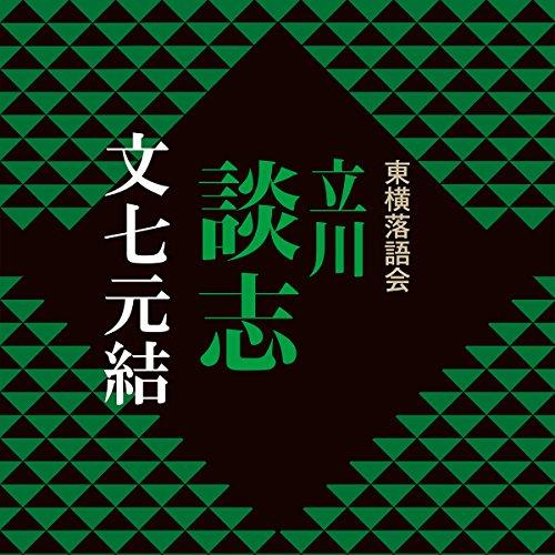 文七元結 (1978) | 立川 談志