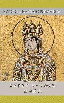 [田中 久三]のエウドキア: ローマの女王