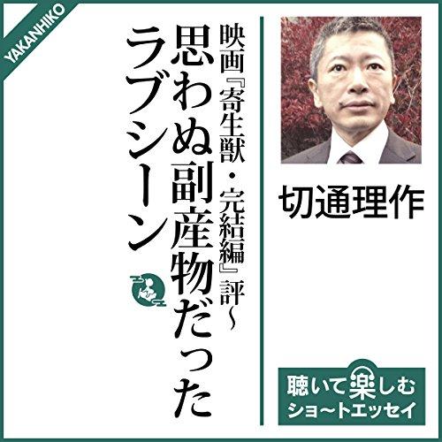 映画『寄生獣・完結編』評〜思わぬ副産物だったラブシーン | 切通 理作