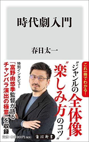 時代劇入門 (角川新書)