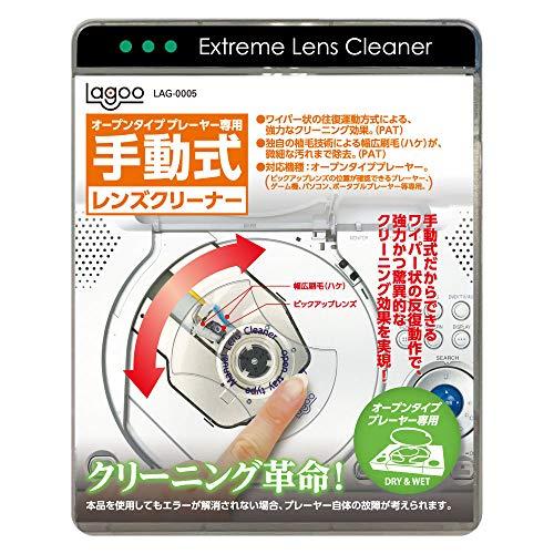 オープンタイププレーヤー専用 手動式レンズクリーナー