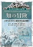 知の冒険 イギリス・ロマン派文学を読み解く (西山清先生退職記念論文集)