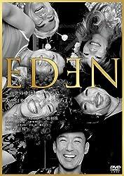 【動画】EDEN(2012年)