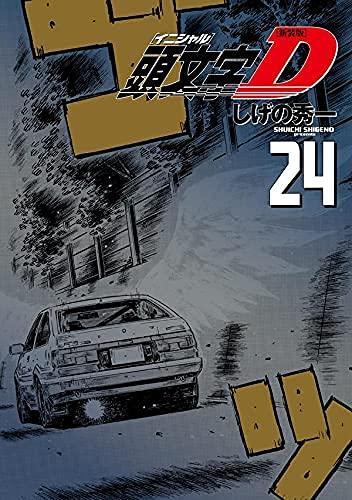 頭文字D[新装版] ヤングマガジンコミックス24巻完結セット