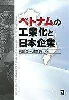 ベトナム工業化と日本企業