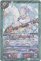 【シングルカード】神楽器サヴィトリー・ヴィーナ (BS51-079) - バトルスピリッツ [BS51]超煌臨編 第4章 神攻勢力 (M)