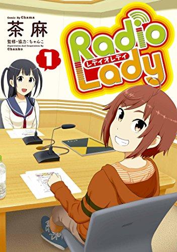 Radio Lady(1) (ぽにきゃんBOOKS)