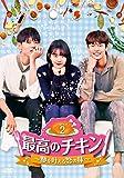 最高のチキン~夢を叶える恋の味~ DVD-BOX2[DVD]