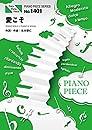 ピアノピースPP1401 愛こそ / ゆず   ピアノソロ・ピアノ&ヴォーカル ~伊藤園「お~いお茶」CMソング