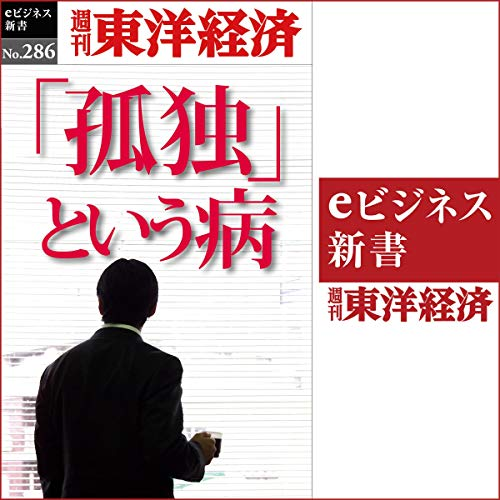 『孤独という病(週刊東洋経済eビジネス新書No.286)』のカバーアート