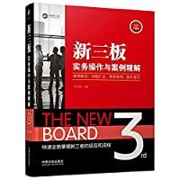 Three new board with the practical operation Case fine solution: rule interpretation. summary of the issues. the typical case. operational guidelines (practical problem Edition)(Chinese Edition)