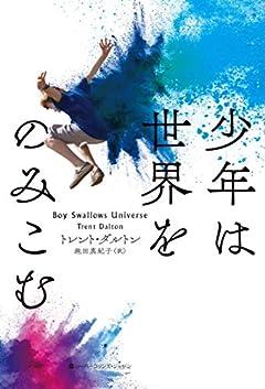 成長していく少年の物語〜トレント・ダルトン『少年は世界をのみこむ』