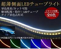 heartcame LEDテープ 薄型 やわらか設計 高密度側面発光 アイライン ストリップチューブ 汎用 外装 内装 間接照明 アンダーライト デイライト ライトアップ パーツ 24V対応 途中カット (ピンク, 24v120cm)