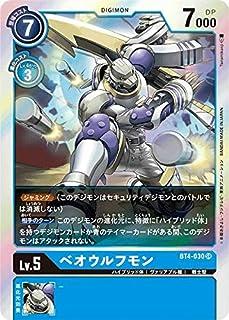 デジモンカードゲーム BT4-030 ベオウルフモン (SR スーパーレア) ブースター グレイトレジェンド (BT-04)