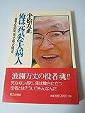 小松方正 俺は元気な大病人―役者人生50年、笑って祈って闘って
