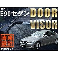 【ノーブランド品】 BMW E90 3シリーズセダン ドアバイザー スモーク サイドバイザー 4枚セット