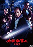 必殺仕事人2019[Blu-ray/ブルーレイ]
