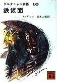 ダルタニャン物語 10 鉄仮面 (講談社文庫 て 3-15)