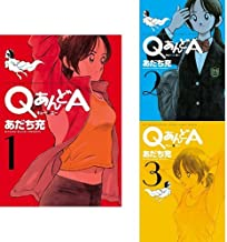 QあんどA ワイド版 全3巻セット