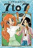 ミッドナイトレストラン 7to7 13巻 (まんがタイムコミックス)