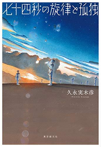 七十四秒の旋律と孤独 (創元日本SF叢書)