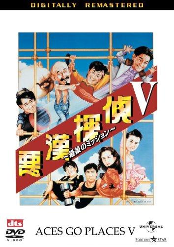 悪漢探偵V 最後のミッション (香港電影最強大全 1800円キャンペーン) 【初回生産限定】 [DVD]