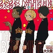 炎炎ノ消防隊(28) (講談社コミックス)
