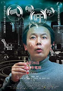 Gasp Movie Poster (27 x 40 Inches - 69cm x 102cm) (2009) Chinese -(John Savage)(Kelly Lin)(Bo-lin Chen)(You Ge)