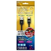 エアージェイ Type C to USB リバーシブルケーブル 2m USB2.0 Type-C機器対応 充電・高速データ転送 ブラック UKJ-C200 BK