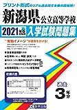 県 2021 高校 新潟 公立 倍率