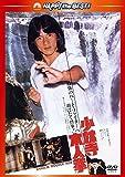 少林寺木人拳 〈日本語吹替収録版〉 [DVD] - ジャッキー・チェン