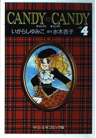 キャンディ・キャンディ (4) 中公文庫―コミック版