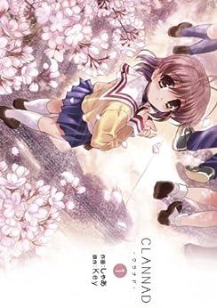 [しゃあ, Key]のCLANNAD-クラナド-(1) (電撃コミックス)