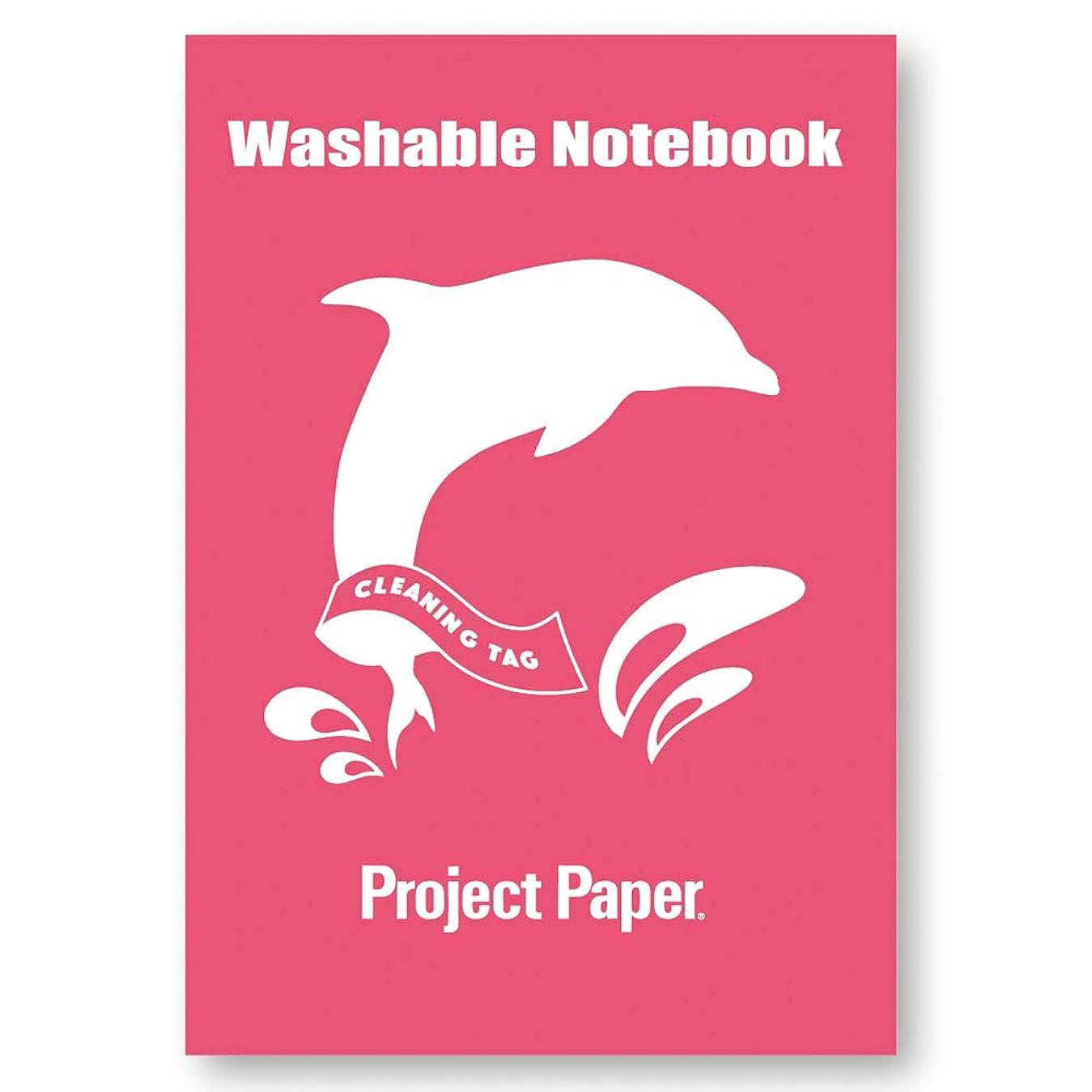 オキナ プロジェクト 耐洗紙ノート PW3318 イルカ 1包(5冊)