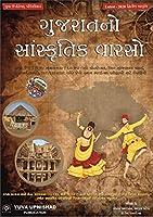 Gujarat no Sanskrutik Varso