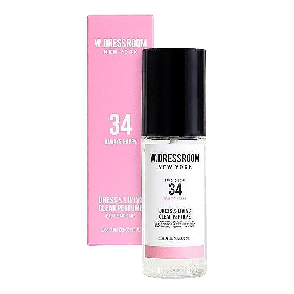 前部ピンク突き刺すW.DRESSROOM Dress & Living Clear Perfume fragrance 70ml (#No.34 Always Happy)/ダブルドレスルーム ドレス&リビング クリア パフューム 70ml (#No.34 Always Happy)