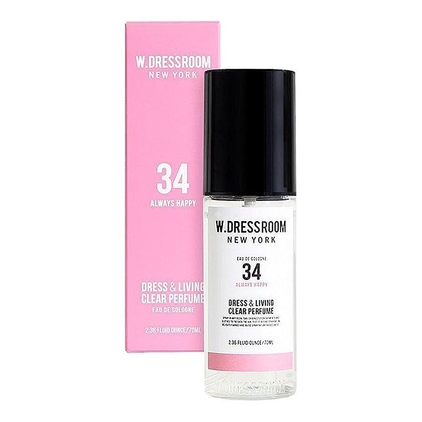 アクセス評判寛容W.DRESSROOM Dress & Living Clear Perfume fragrance 70ml (#No.34 Always Happy)/ダブルドレスルーム ドレス&リビング クリア パフューム 70ml (#No.34 Always Happy)