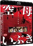 空母いぶき[Blu-ray/ブルーレイ]