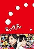 ミックス。 豪華版DVD image